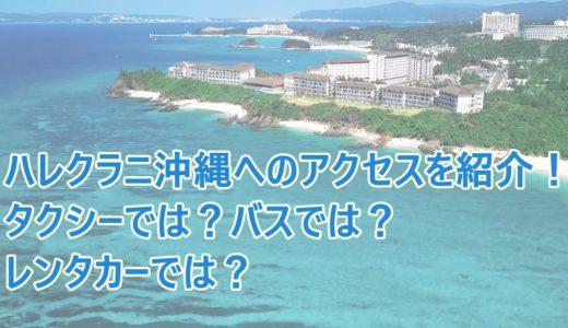 ハレクラニ沖縄までのアクセス!レンタカーで那覇からの5ルート【行き方と途中のおすすめ】