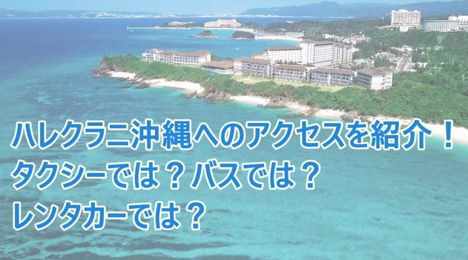 ハレクラニ沖縄へのアクセス レンタカー タクシー バス のイメージ画像