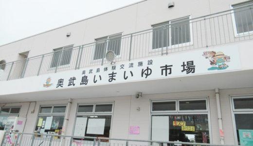 奥武島(おうじま)のいまいゆ市場でお刺身をネコたちを堪能してきた!