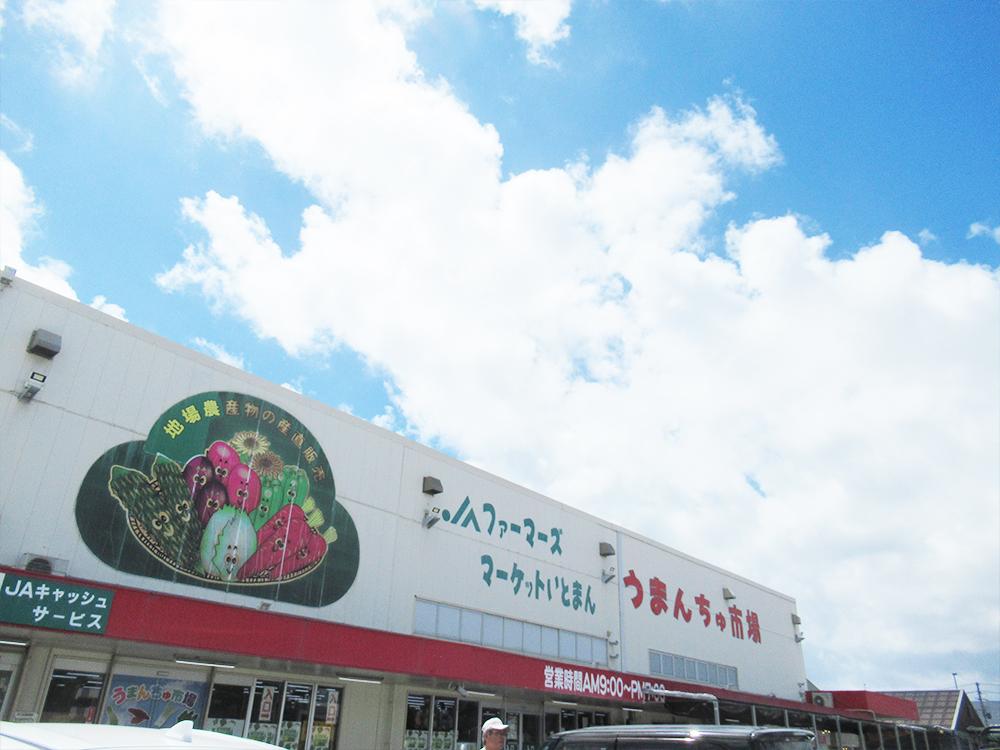 道の駅いとまん(糸満)に行ってきたよ!海鮮も野菜もたっくさん♪営業時間や行き方も紹介 建物の外観の写真