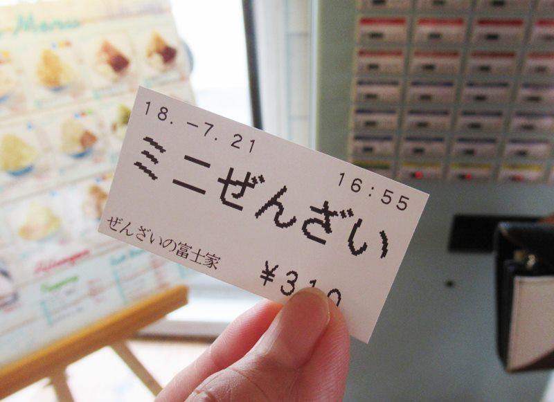 沖縄 ぜんざい 富士屋 口コミ