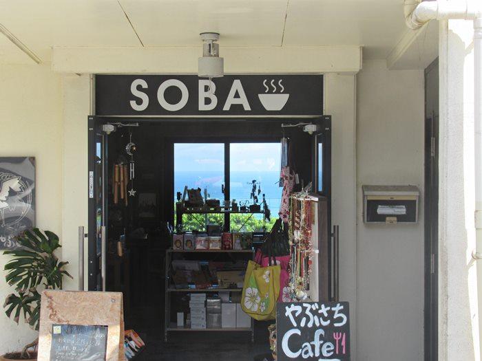沖縄 南城市 カフェ やぶさち 口コミ